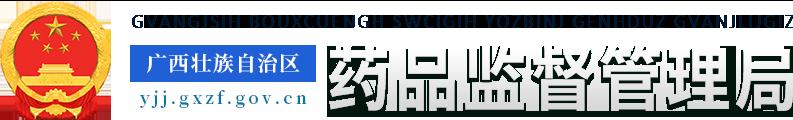 广西壮族自治区药品监督管理局网站